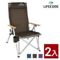LIFECODE 公爵可調段木扶手折疊椅(附枕頭+杯架)-三色可選(2入組)