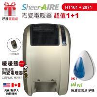 買大送小!SheerAIRE席愛爾智能數位溫控恆溫設計陶瓷電暖器(HT161暖暖熊)送迷你空氣清淨機(2071)