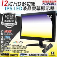 【CHICHIAU】12吋多功能IPS LED寬螢幕液晶顯示器(AV、BNC、VGA、HDMI、USB)