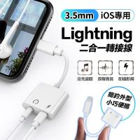 【買一送一】iPhone充電3.5mm/Lightning轉接線L1(免拆殼套)
