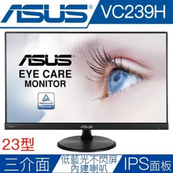 ASUS華碩 VC239H 23型IPS三介面不閃屏低藍光液晶螢幕