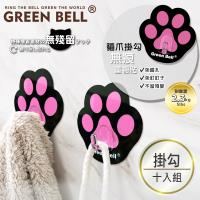 GREEN BELL EASY-HANG輕鬆掛無痕貓爪掛勾(十入組)