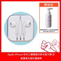 西歐科技 Apple iPhone 時尚立體聲線控麥克風耳機 副廠 贈Micro充電傳輸支架