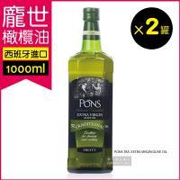 2罐超值組【西班牙龐世PONS】特級冷壓初榨橄欖油 1L(富含維生素E 適合熱炒 麵包沾食及沙拉淋醬)