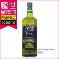 【西班牙龐世PONS】特級冷壓初榨橄欖油 1L(富含維生素E 適合熱炒 麵包沾食及沙拉淋醬)