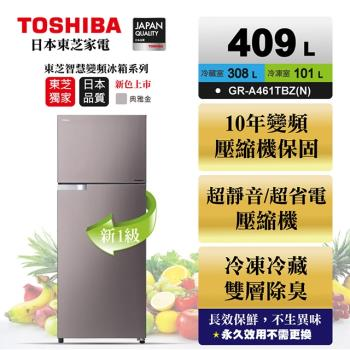 【買就送隨行杯果汁機】TOSHIBA東芝409公升一級能效變頻雙門冰箱 GR-A461TBZ(N)