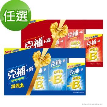 【克補】任選-B群+鋅/+鐵加強錠 禮盒共180錠 (全新配方 添加葉黃素)
