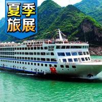 黃金6號上水-重慶雲陽龍缸、恩施大峽谷、長江三峽8日(無購物無車購.不上攝影) 旅遊