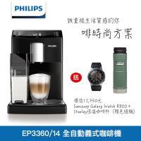 送萬元Galaxy Watch+Stanley保溫杯PHILIPS飛利浦 Saeco全自動義式咖啡機 EP3360-啡時尚方案