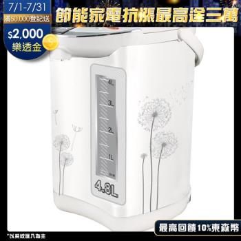 鍋寶 4.8公升節能電動熱水瓶 PT-4808-D