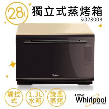 Whirlpool惠而浦 28L獨立式蒸烤箱 SO2800B(送 磨刀神器)
