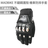 MADBIKE 不鏽鋼護殼~防穿刺 防摔 防滑 透氣 機車手套 ~加厚防護膠墊