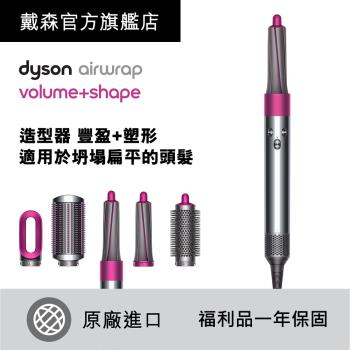 5/31前刷台新登錄送800購物金★Dyson Airwrap™ 造型器 Volume + Shape 豐盈版 福利品