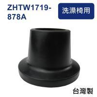感恩使者 橡膠腳套 腳墊 ZHTW1719-878A -孔徑2.7cm 高3.8cm 黑色 2個入(洗澡椅使用腳套)