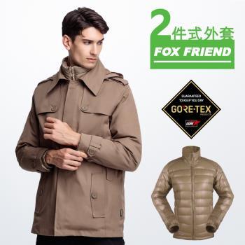 【Fox Friend】狐友 男中長版 GORE-TEX 兩件式羽絨外套(1113)
