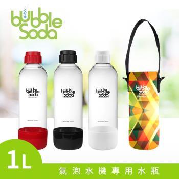 法國BubbleSoda 全自動氣泡水機專用1L水瓶-黑(附專用外出保冷袋)