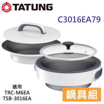 TATUNG大同 無水鍋具組 C3016EA79
