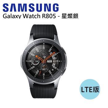 Samsung Galaxy Watch 1.3吋 LTE版 星燦銀 (46mm)