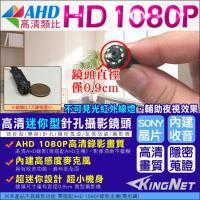 【KINGNET】監視器攝影機 AHD 1080P 微型針孔密錄鏡頭 SONY晶片 不可見光紅外線攝影機 8LED 內建收音麥克風 百萬畫素 徵信蒐證