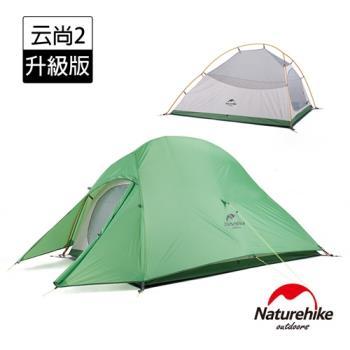 Naturehike 升級版 云尚2極輕量210T抗撕格子布雙人帳篷 攻頂帳 附地席