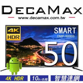 DECAMAX 嘉豐 50吋4K HDR 智慧連網液晶顯示器 ( SMART TV ) DMP-5000S
