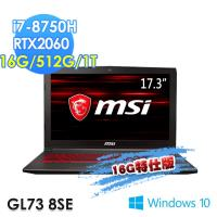 msi微星 GL73 8SE-030TW 17.3吋電競筆電(i7-8750H/16G/512G+1T/RTX2060-6G-16G特仕版)