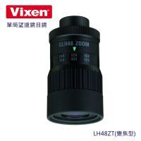Vixen 單筒望遠鏡目鏡 GLH48ZT(變焦型)