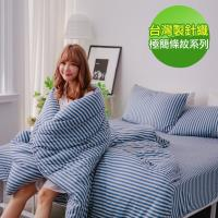 eyah 台灣製高級針織無印條紋新式兩用被雙人特大床包組-藍色公路