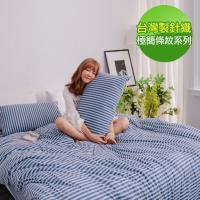 eyah 台灣製高級針織無印條紋枕套2入組-藍色公路