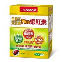 【三多】金盞花葉黃素Plus蝦紅素軟膠囊6盒組(50粒/盒)