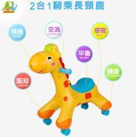 Playful Toys 頑玩具 2合1騎乘長頸鹿35298(騎乘玩具 長頸鹿 搖搖馬 滑步車 二合一滑步車 可愛學步車)