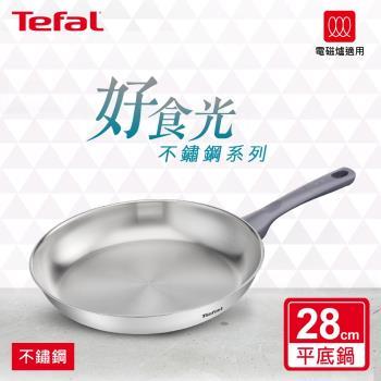 Tefal法國特福 好食光不鏽鋼系列28CM平底鍋(適用電磁爐)