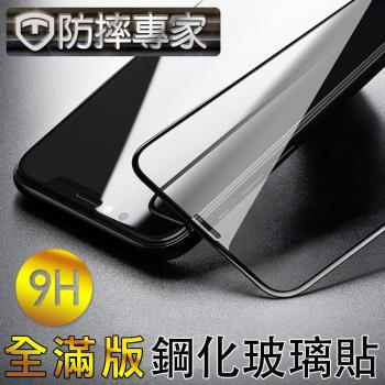 防摔專家 全新微內縮設計 iPhone X 3D全滿版玻璃保護貼(不卡殼)