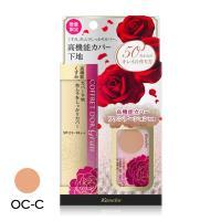 Kanebo佳麗寶 COFFRET DOR GRAN淨膚飾底乳UV II限定組C