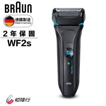 BRAUN德國百靈 WaterFlex水感電鬍刀WF2s-黑色