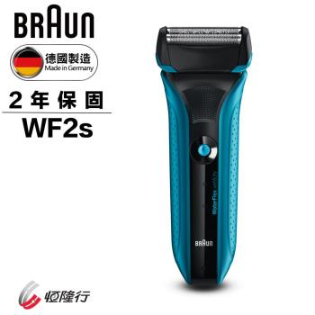 BRAUN德國百靈 WaterFlex水感電鬍刀WF2s-藍色