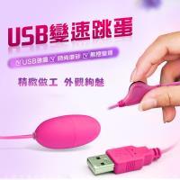 網愛族必備 USB 微調功能高速率造型震動跳蛋 標準款