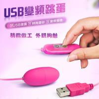 網愛族必備 USB 10段變頻 震動跳蛋 標準款 即插即用快感跳蛋