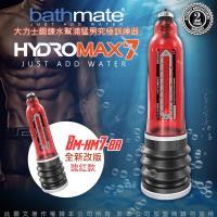 英國BATHMATE HYDROMAX7 水幫浦訓練器 紅色 BM-HM7-BR