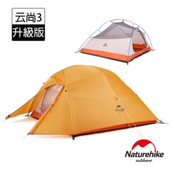 Naturehike 升級版 云尚3極輕量210T格子布抗撕三人帳篷 攻頂帳 贈地席