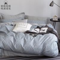 BELLE VIE 活性印染 100%精梳純棉 雙人鋪棉兩用被床包四件組 風尚
