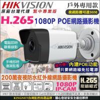 KINGNET 監視器 IP 網路攝影機 HD 1080P 戶外防水槍型 POE電源供應 H.265壓縮 紅外線夜視達30米 海康 防剪線支架 監控