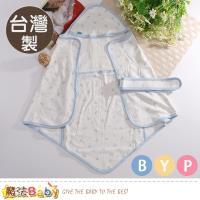 魔法baby 嬰兒包巾 台灣製專利設計多功能抱巾 h2027