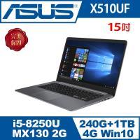 ASUS華碩 VivoBook X510UF 15.6吋i5雙碟獨顯筆電