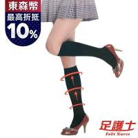 足護士 Foot Nurse 360D健康壓力半統襪 2雙組#JG297
