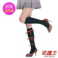 足護士 Foot Nurse 360D健康壓力半統襪(2雙組#JG297)