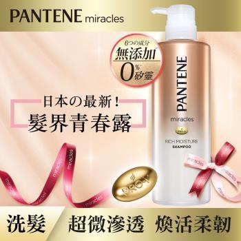 潘婷miracles奇蹟系列 煥活根源洗髮露500ml