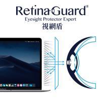 RetinaGuard 視網盾 Macbook Air 13吋 防藍光保護膜 (2018版本)