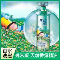 飛柔飛柔 x幾米限量包裝- 海洋舒活滋潤去屑 香氛洗髮露 530ml