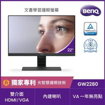 BenQ GW2280 22型VA面板雙HDMI光智慧護眼液晶螢幕